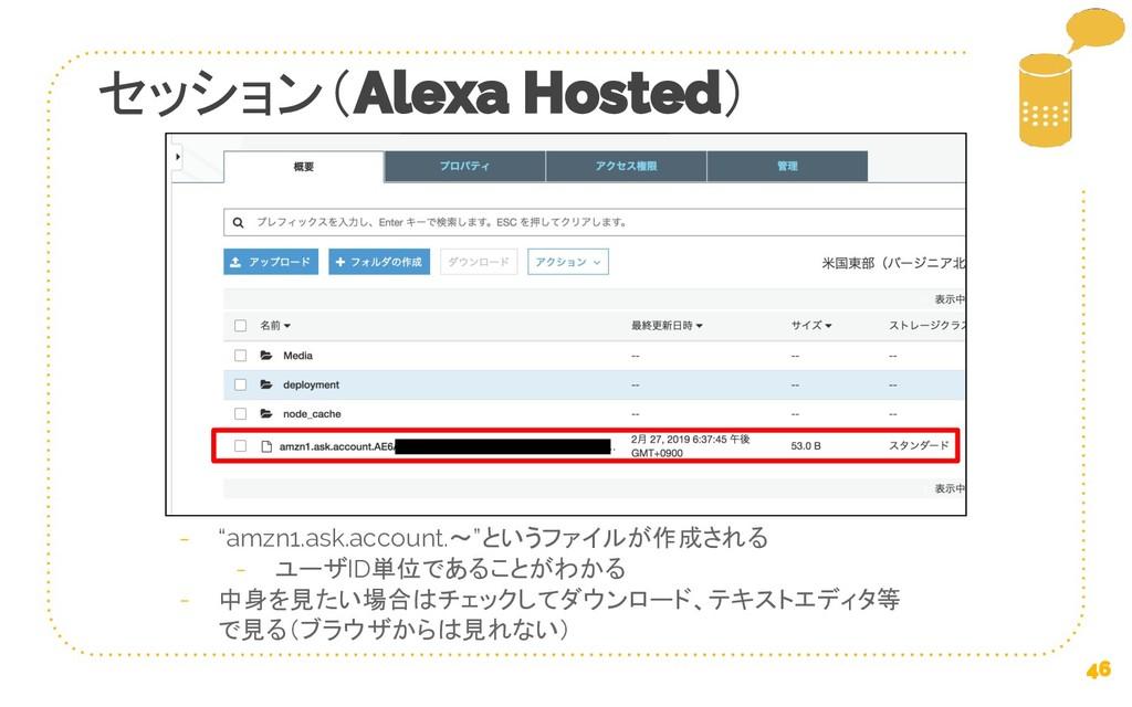 """セッション( ) """"amzn1.ask.account.〜""""というファイルが作成される ユーザ..."""