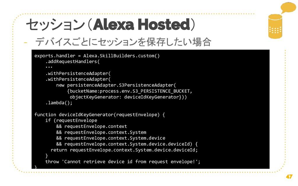 セッション( ) exports.handler = Alexa.SkillBuilders....