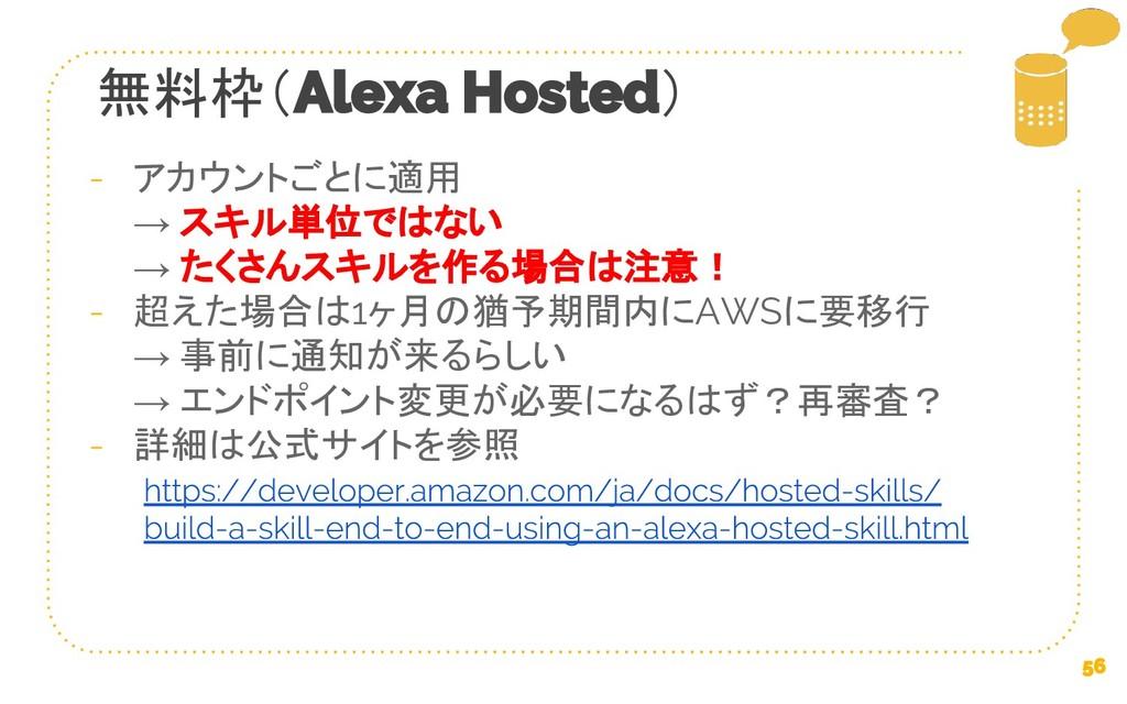 無料枠( ) アカウントごとに適用 → スキル単位ではない → たくさんスキルを作る場合は注意...