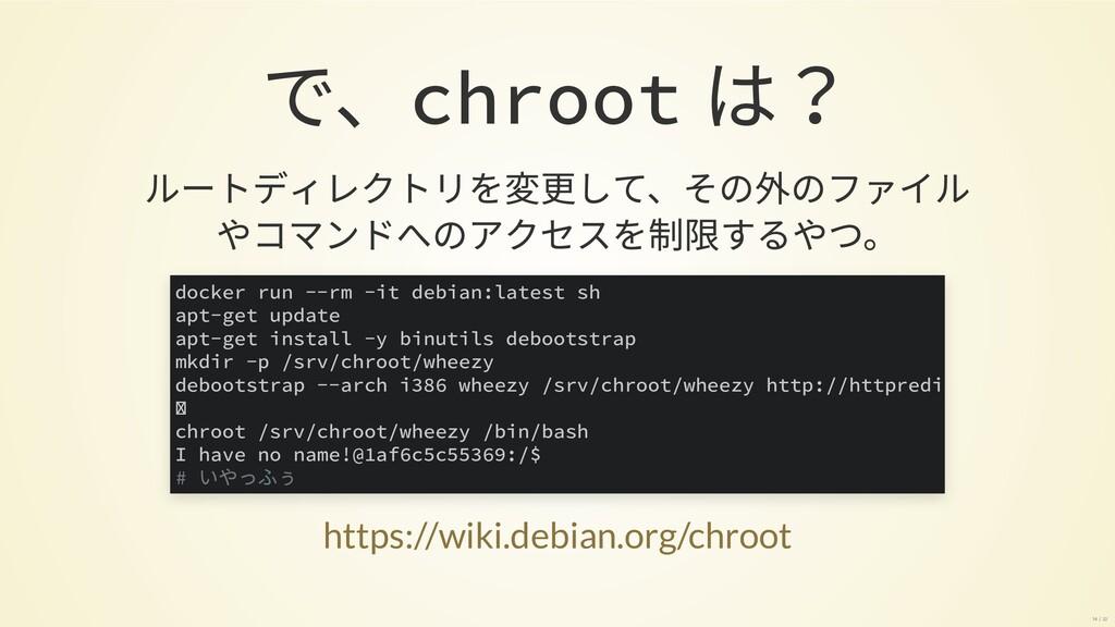 で、chroot は? ルートディレクトリを変更して、その外のファイルや コマンドへのアクセス...