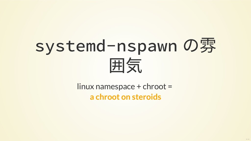 systemd-nspawn の雰 囲気 linux namespace + chroot =...