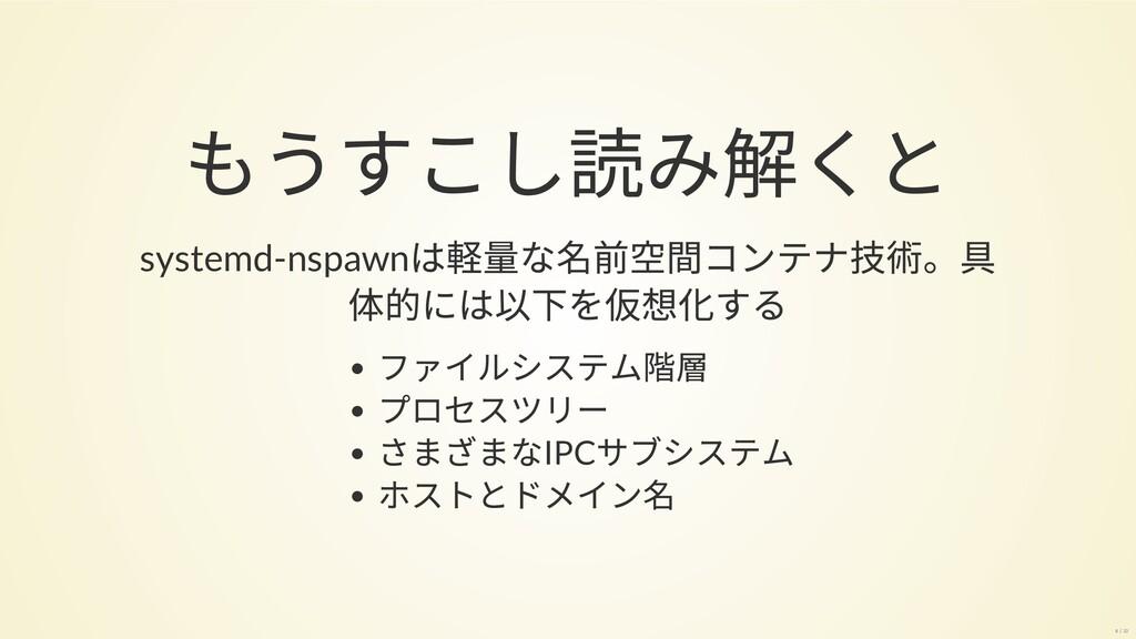 もうすこし読み解くと systemd-nspawnは軽量な名前空間コンテナ技術。具 体的には以...