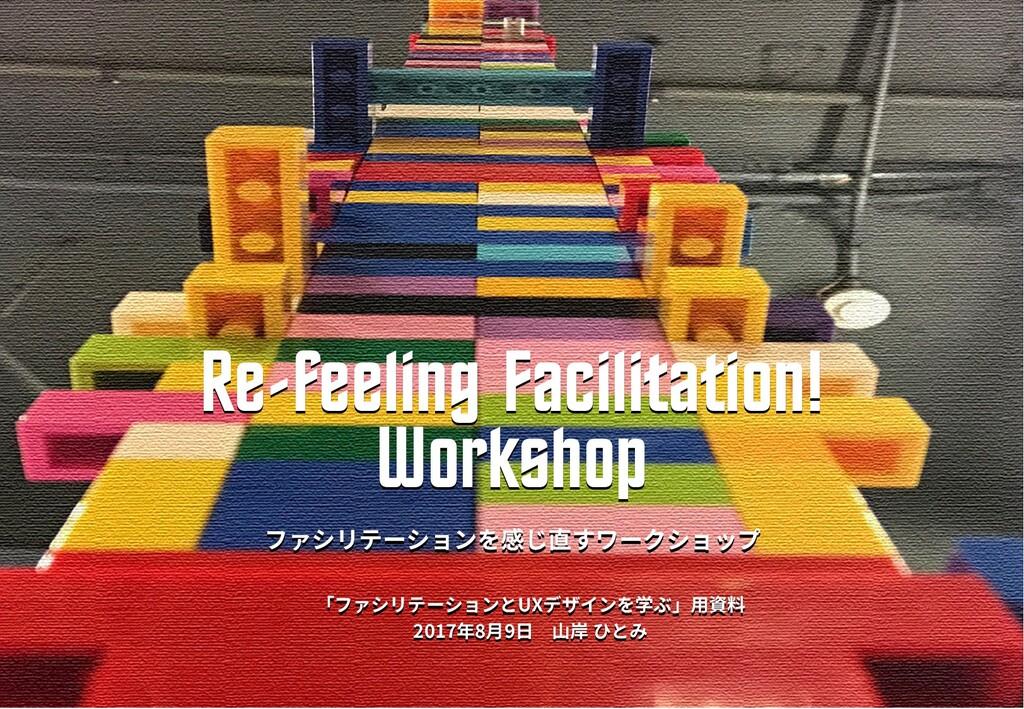 Re-feeling F^cilit^tion! Workshop ؿ؋ءٔذ٦ءّٝ䠬ׄ湫...