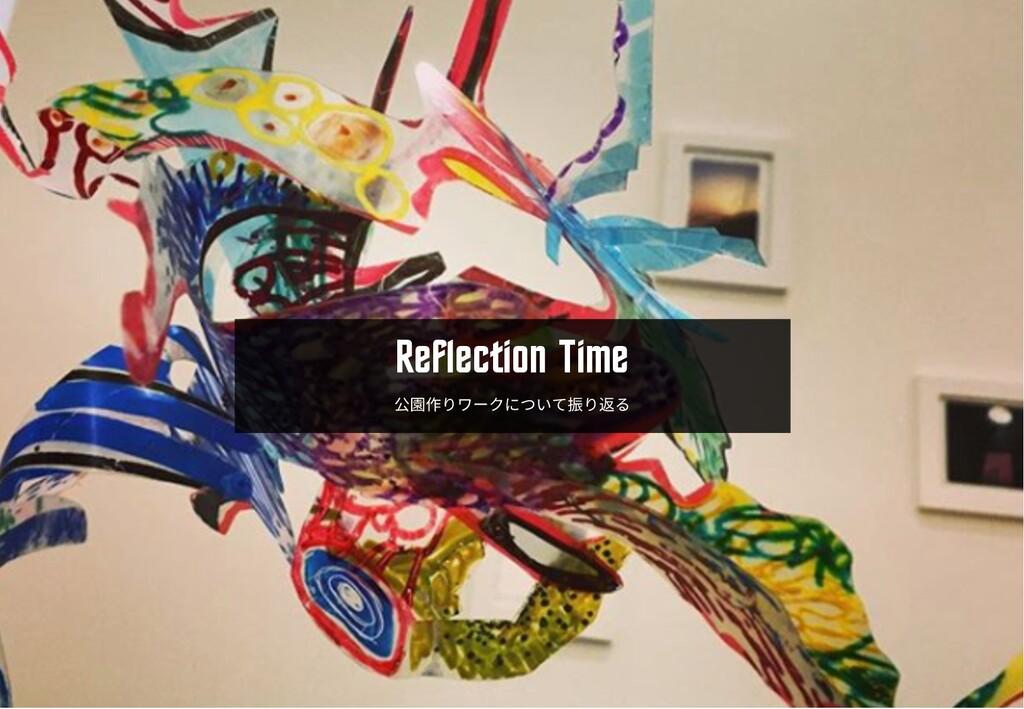 Reflection Time Ⱅ㕦⡲ٙ٦ؙחאְג䮶鵤