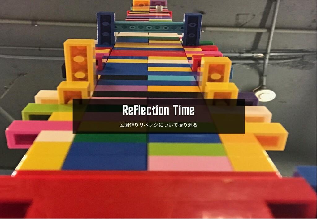 Reflection Time Ⱅ㕦⡲ٔكٝآחאְג䮶鵤