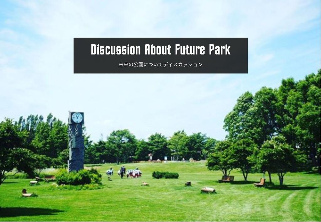 Discussion @bout Future P^rk 劢勻ךⰕ㕦חאְגر؍أؕحءّٝ