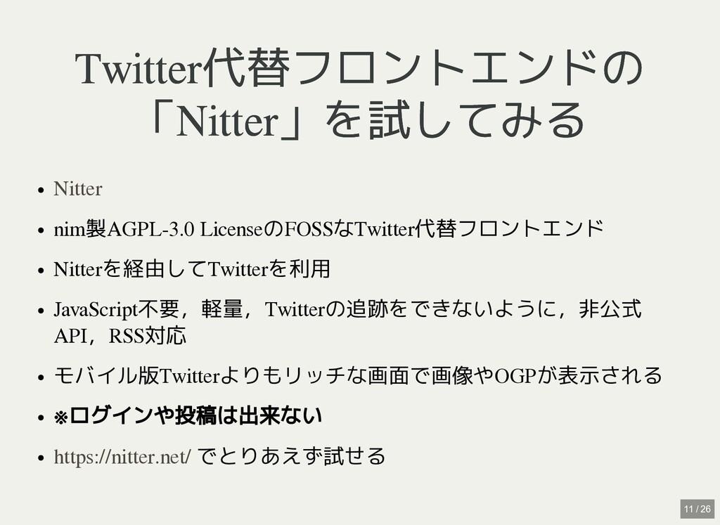 / Twitter代替フロントエンドの Twitter代替フロントエンドの 「Nitter」を...