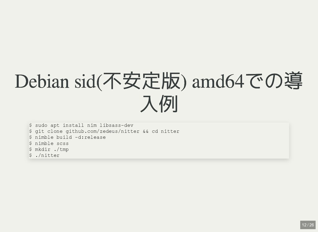 / Debian sid(不安定版) amd64での導 Debian sid(不安定版) am...