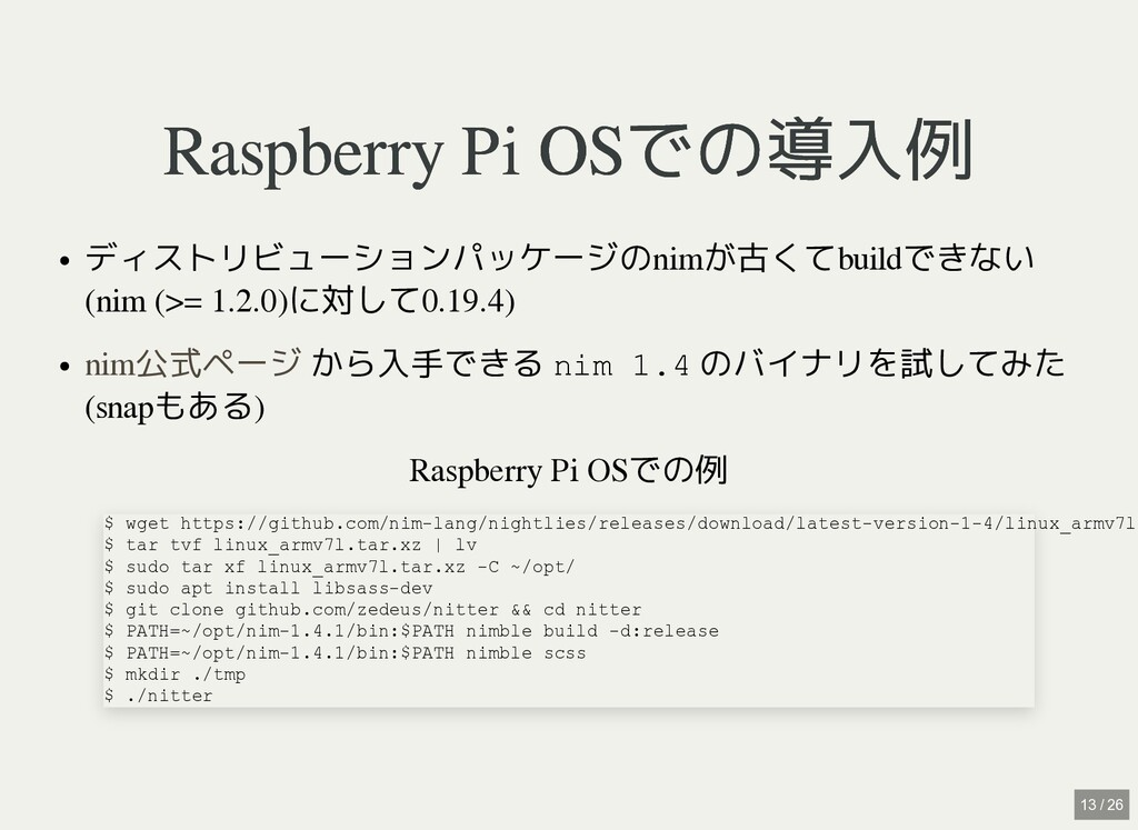 / Raspberry Pi OSでの導入例 Raspberry Pi OSでの導入例 ディス...