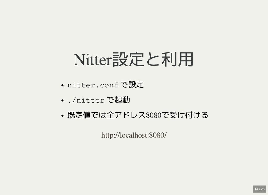 / Nitter設定と利用 Nitter設定と利用 nitter.conf で設定 ./nit...