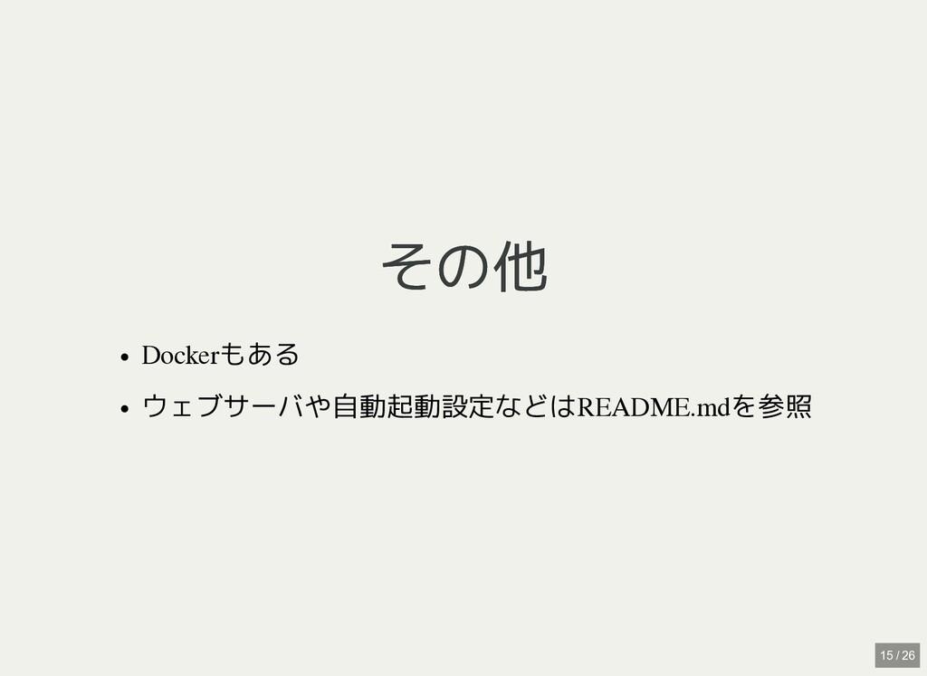 / その他 その他 Dockerもある ウェブサーバや自動起動設定などはREADME.mdを参...