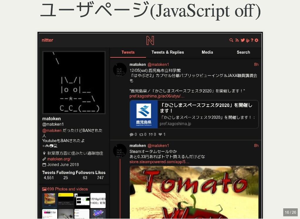 / ユーザページ(JavaScript off) ユーザページ(JavaScript off) 1...