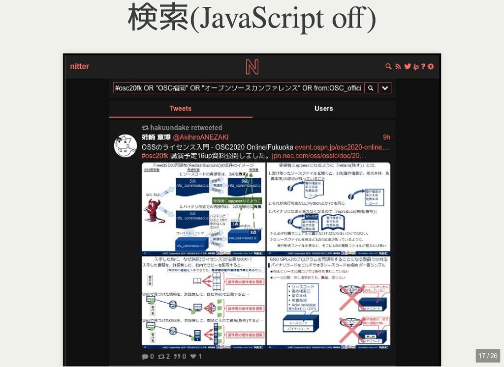 / 検索(JavaScript off) 検索(JavaScript off) 17 / 26