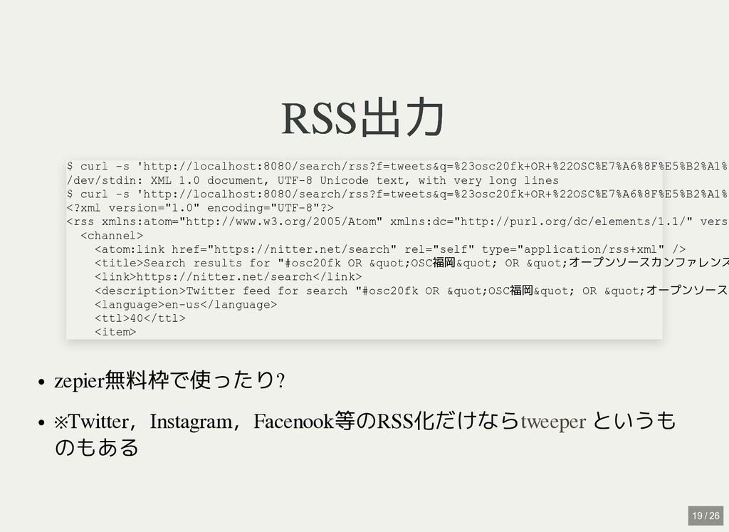 / RSS出力 RSS出力 zepier無料枠で使ったり? ※Twitter,Instagra...