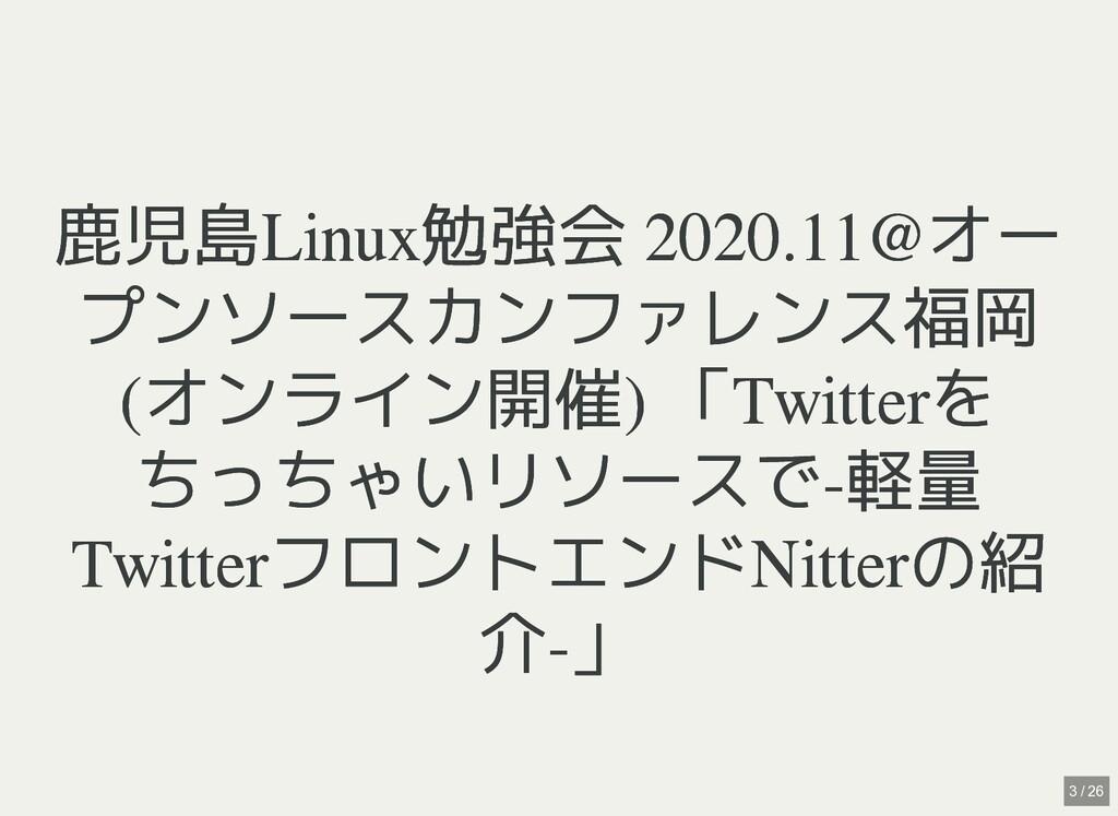 / 鹿児島Linux勉強会 2020.11@オー 鹿児島Linux勉強会 2020.11@オー...