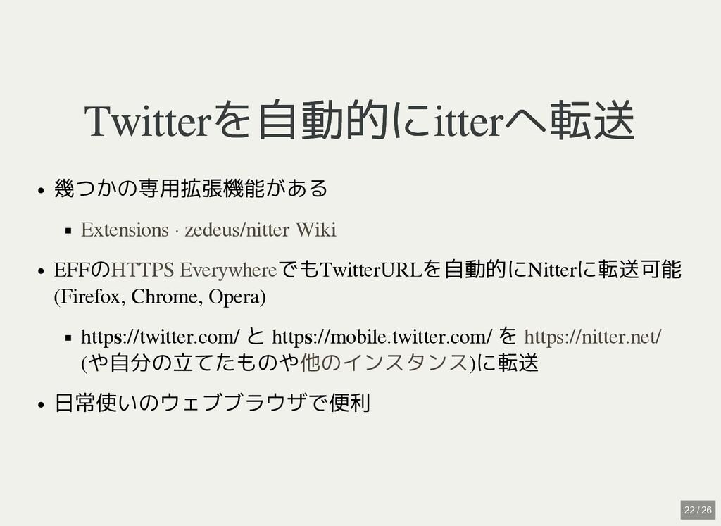 / Twitterを自動的にitterへ転送 Twitterを自動的にitterへ転送 幾つか...
