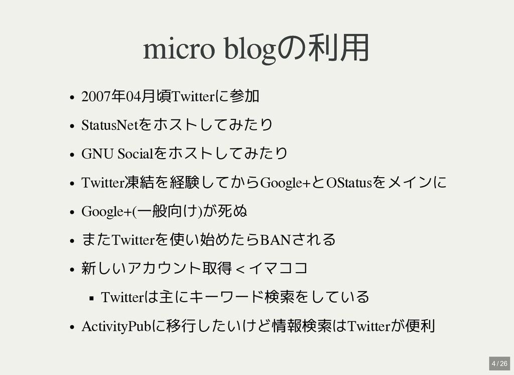 / micro blogの利用 micro blogの利用 2007年04月頃Twitterに...