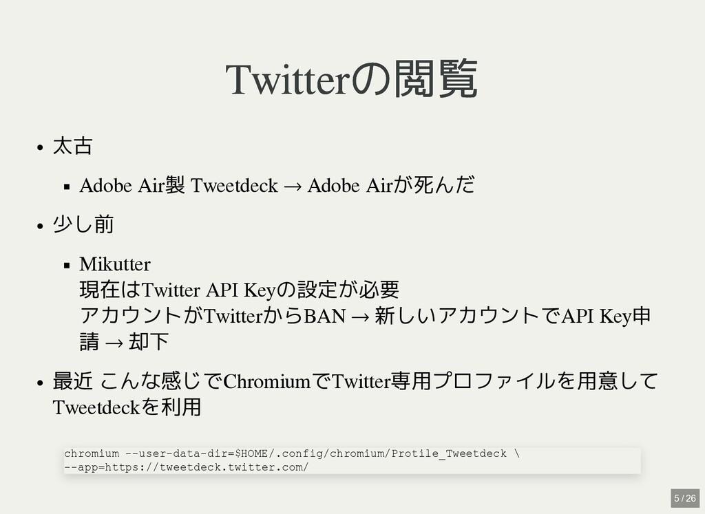 / Twitterの閲覧 Twitterの閲覧 太古 Adobe Air製 Tweetdeck...