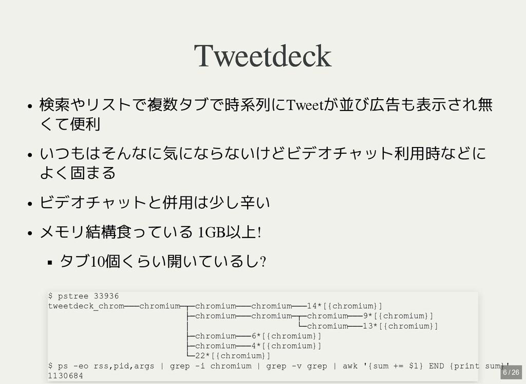 / Tweetdeck Tweetdeck 検索やリストで複数タブで時系列にTweetが並び広...
