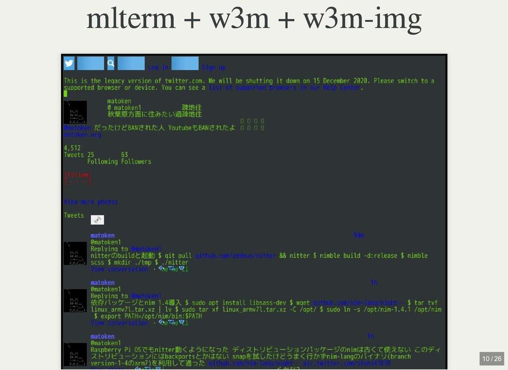 / mlterm + w3m + w3m-img mlterm + w3m + w3m-img...