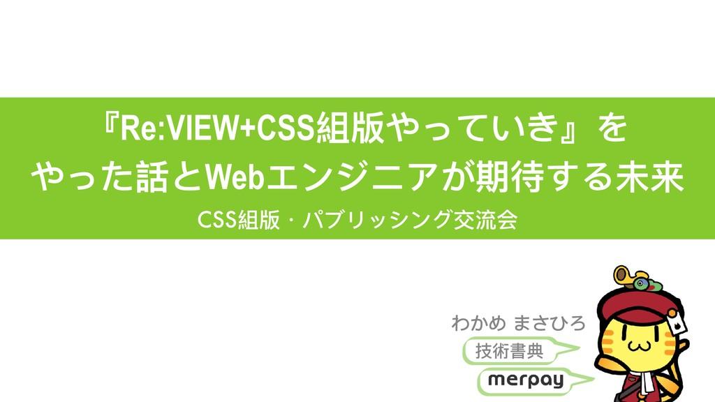 『Re:VIEW+CSS組版やっていき』を やった話とWebエンジニアが期待する未来 CSS組...