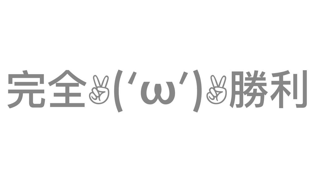 完全✌('ω')✌勝利利