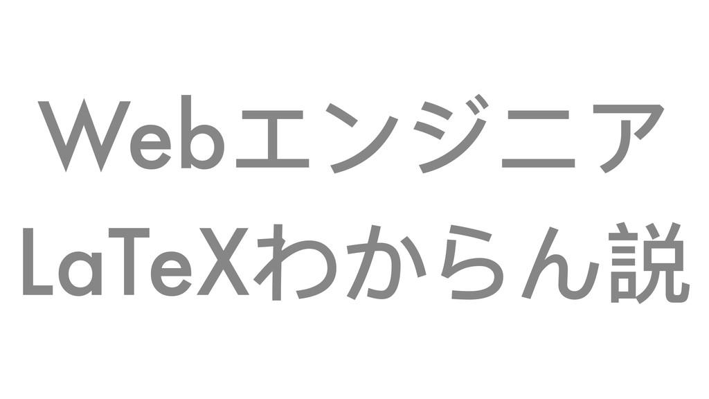 Webエンジニア LaTeXわからん説
