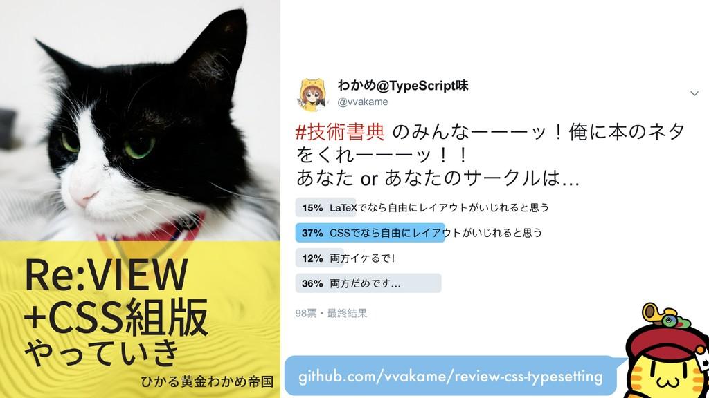github.com/vvakame/review-css-typesetting