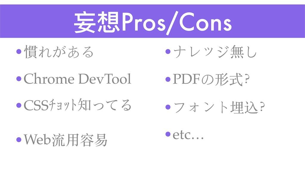 妄想Pros/Cons •慣れがある •Chrome DevTool •CSSŧŔŕŪͬͯΔ...