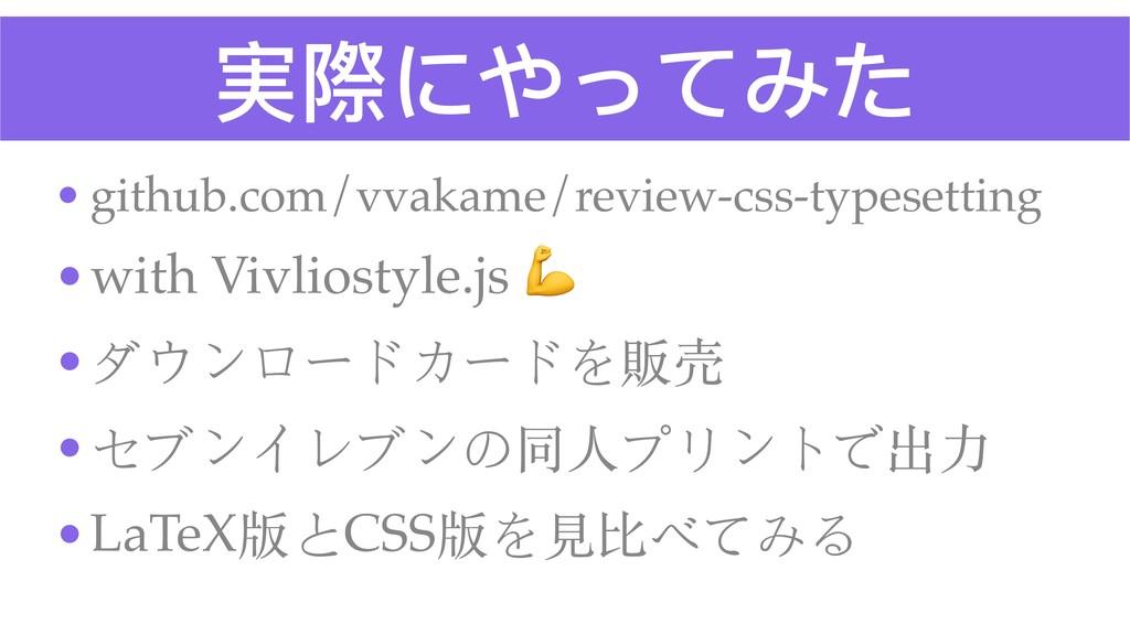 実際にやってみた • github.com/vvakame/review-css-typese...