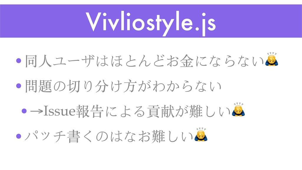 Vivliostyle.js •同⼈ユーザはほとんどお⾦にならない •問題の切り分け⽅がわから...