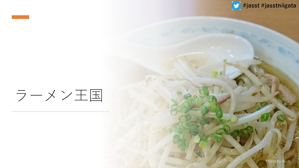 ラーメン王国 Photo by ito.jp #jasst #jasstniigata