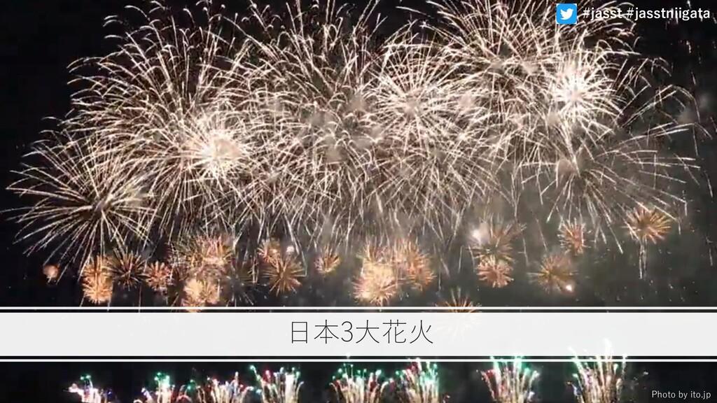 日本3大花火 Photo by ito.jp #jasst #jasstniigata