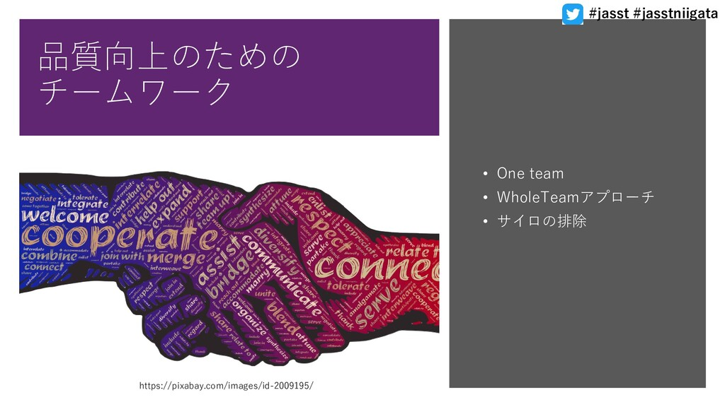 品質向上のための チームワーク • One team • WholeTeamアプローチ • サ...