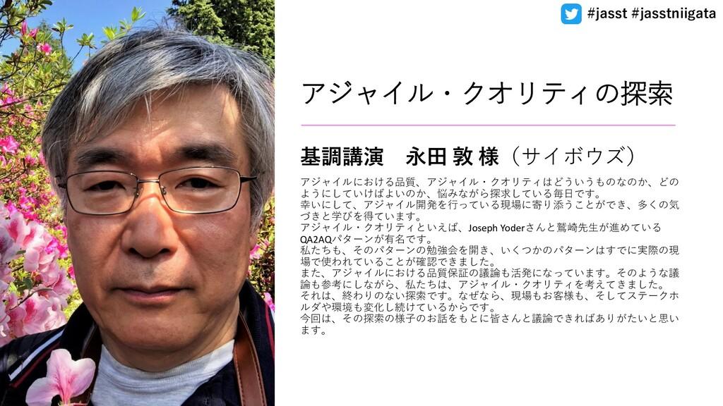アジャイル・クオリティの探索 基調講演 永田 敦 様(サイボウズ) アジャイルにおける品質、ア...