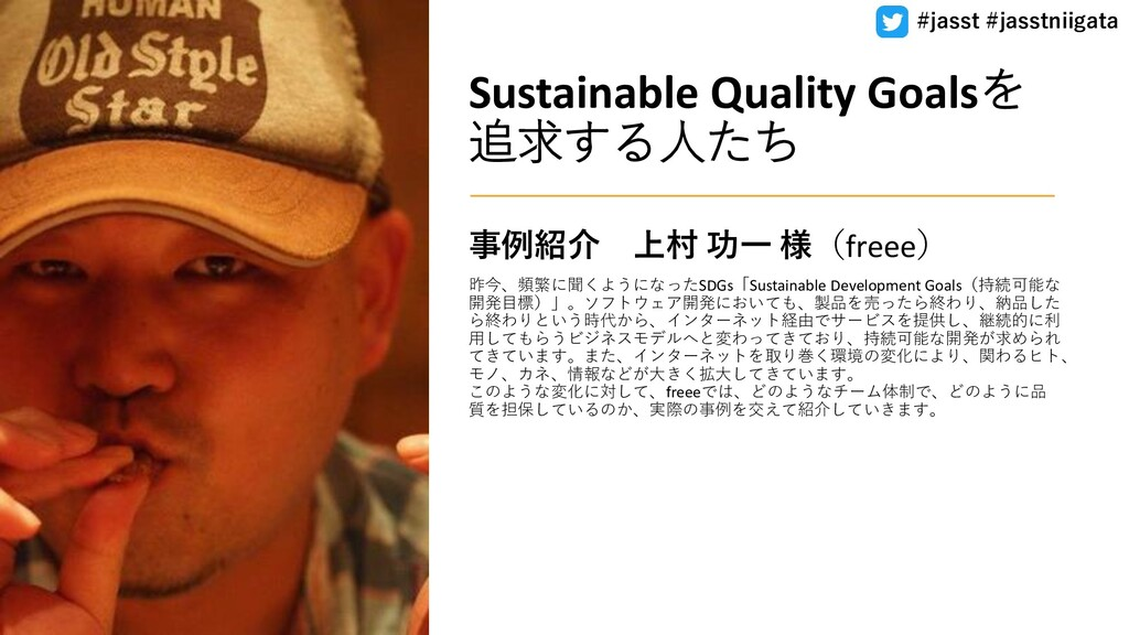 Sustainable Quality Goalsを 追求する人たち 事例紹介 上村 功一 様...