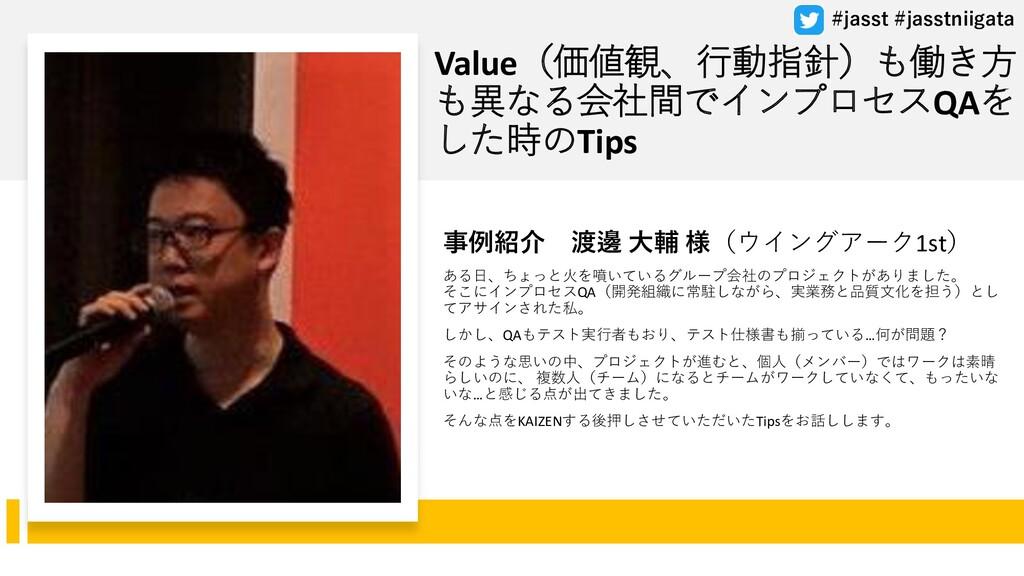 Value(価値観、行動指針)も働き方 も異なる会社間でインプロセスQAを した時のTips ...