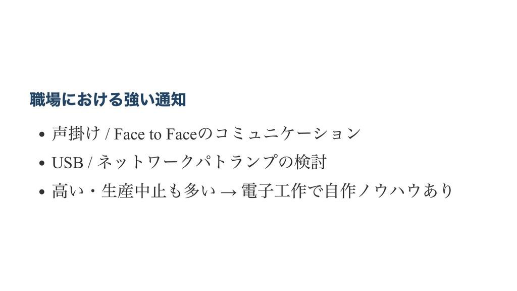 職場における強い通知 声掛け / Face to Face のコミュニケー ション USB /...