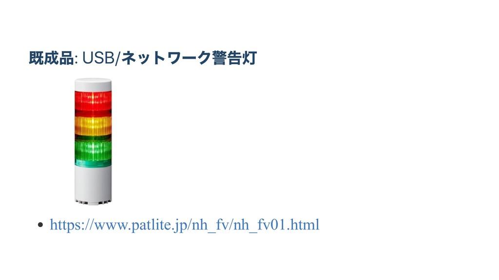 既成品: USB/ ネットワー ク警告灯 https://www.patlite.jp/nh_...