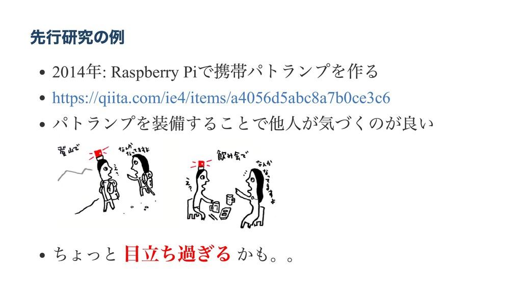 先行研究の例 2014 年: Raspberry Pi で携帯パトランプを作る https:/...