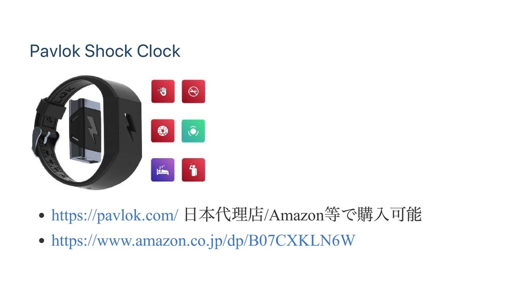 Pavlok Shock Clock https://pavlok.com/ 日本代理店/Am...