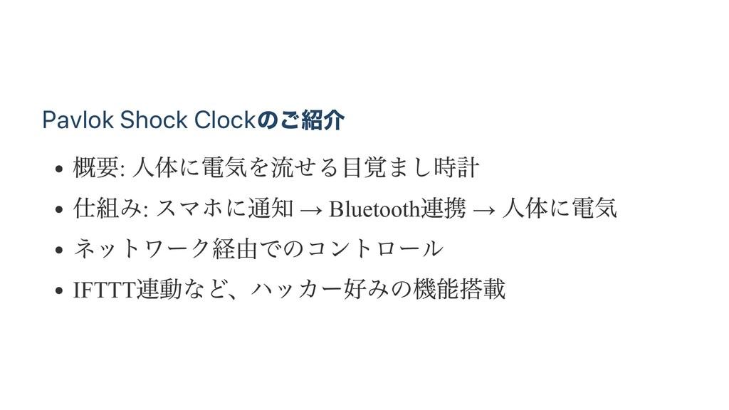 Pavlok Shock Clock のご紹介 概要: 人体に電気を流せる目覚まし時計 仕組み...