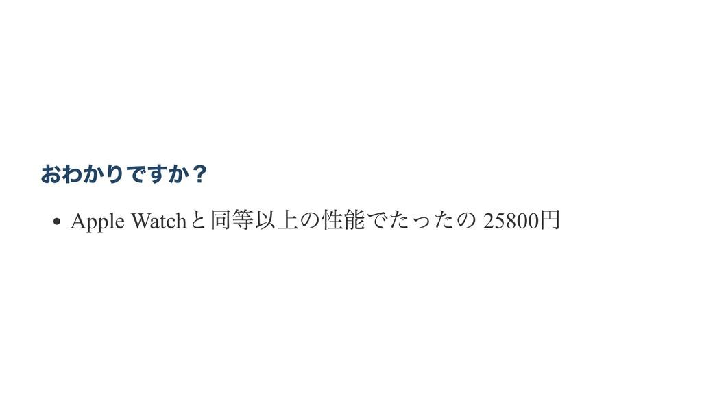 おわかりですか? Apple Watch と同等以上の性能でたったの 25800 円