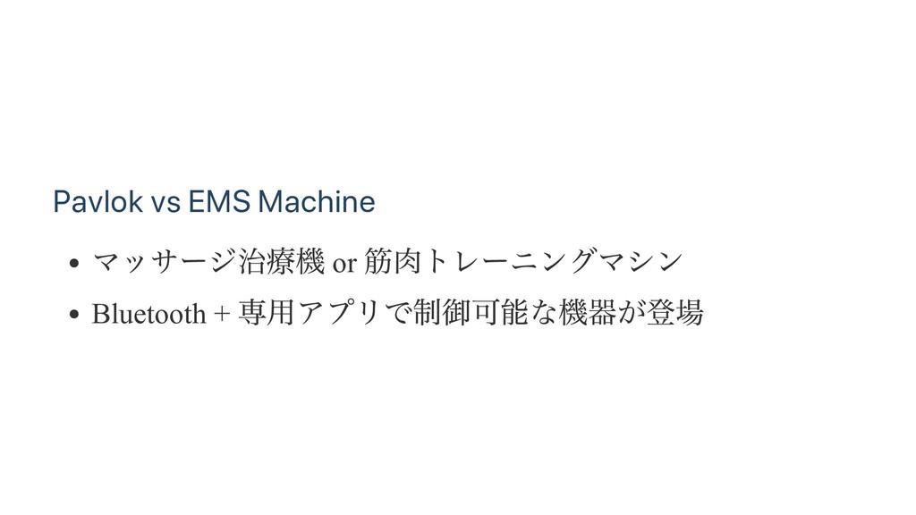 Pavlok vs EMS Machine マッサー ジ治療機 or 筋肉トレー ニングマシン...