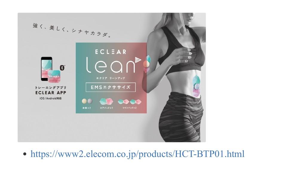 https://www2.elecom.co.jp/products/HCTBTP01.ht...