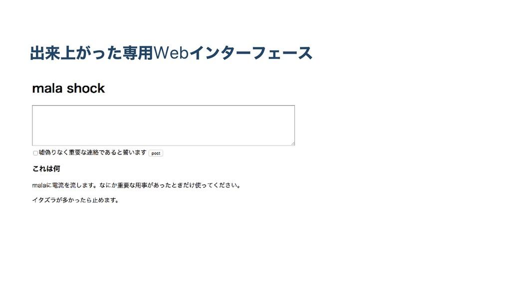 出来上がった専用Web インター フェー ス