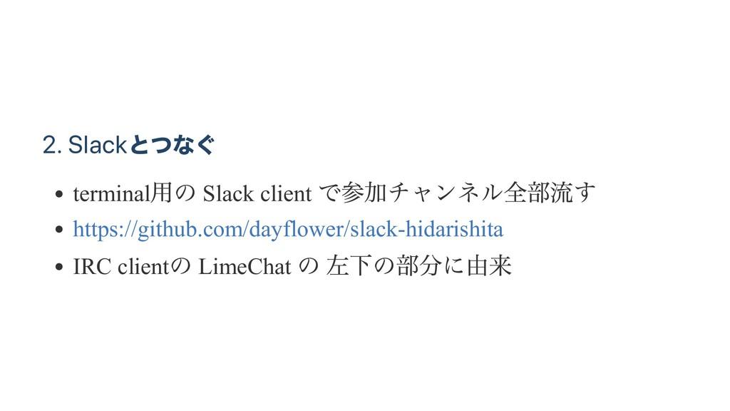 2. Slack とつなぐ terminal 用の Slack client で参加チャンネル...