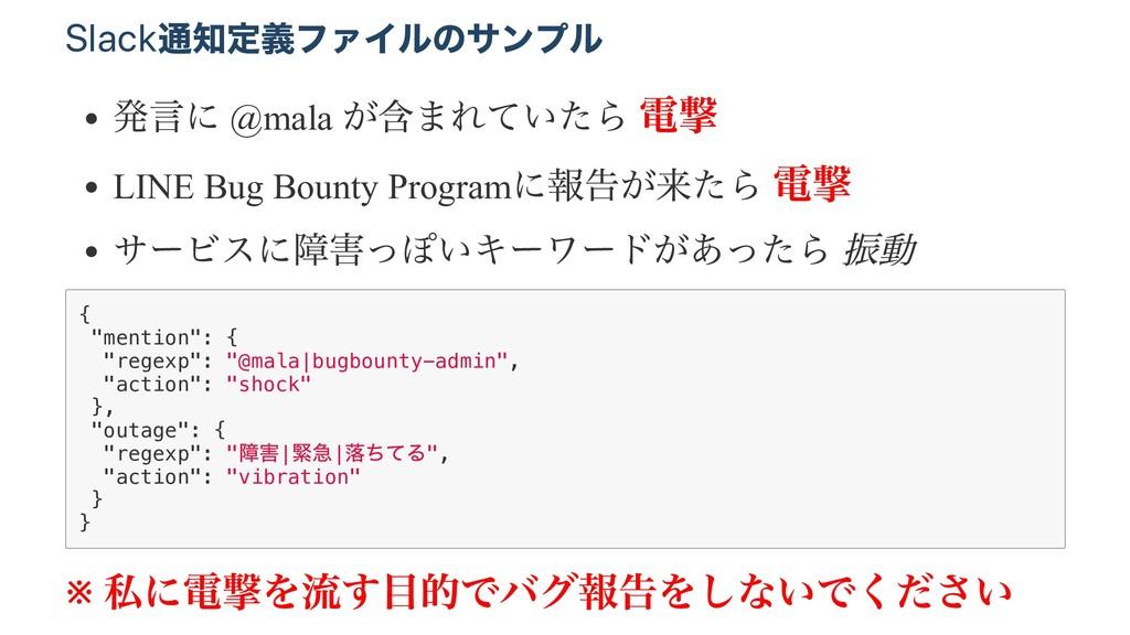 Slack 通知定義ファイルのサンプル 発言に @mala が含まれていたら 電撃 LINE ...