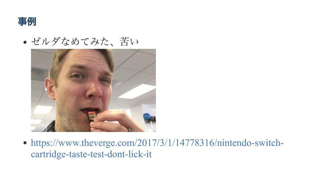 事例 ゼルダなめてみた、 苦い https://www.theverge.com/2017/3...
