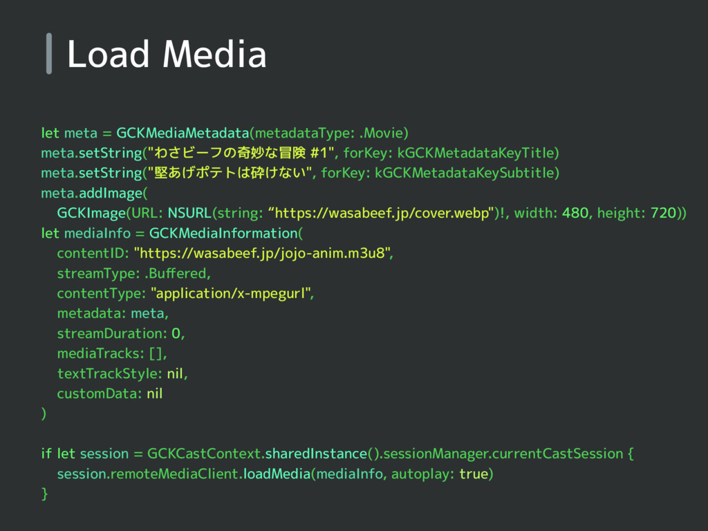 Load Media let meta = GCKMediaMetadata(metadata...